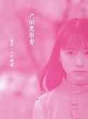 戸田恵梨香 No.1 :Jyumon_02