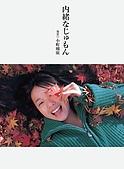 戸田恵梨香 No.1 :Jyumon_03