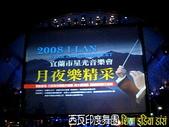080801宜蘭-星光音樂會:2008宜蘭運動公園-星光音樂會