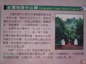 2006.07 清境/廬山:南投-埔里-地理中心碑