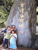 2006.07 清境/廬山:埔里-地理中心碑2006