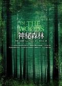 :神秘森林.jpg