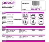 日本-沖繩-2016-05-17:PEACH-2-1.jpg