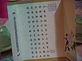 2010尾牙:尾牙菜單~