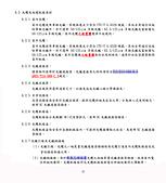 Taifo_EL-3600-9:6.2 光纜及相關配線器材_20140924.jpg