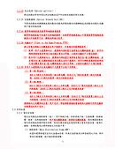 Taifo_EL-3600-9:2.2 電信配線設備-3_20140923.jpg