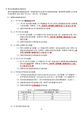 Taifo_EL-3600-9:6.1電纜及相關配線器材_20140923.jpg