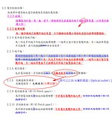 Taifo_EL-3600-9:2.2 電信配線設備-1_20140923.jpg