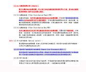 Taifo_EL-3600-9:2.2 電信配線設備-2_20140923.jpg