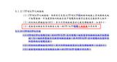 Taifo_EL-3600-9:6.1.12 UTP及ScTP之跳接線.jpg