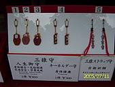 2005-日本-長野立山黑部:100_0684.JPG