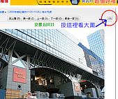 2009京都紅葉狩11/28-11/29:放大說明