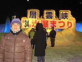 980219日本北海道蜜月II:IMG_3520.jpg