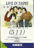91年台灣光輝歲月演唱會:5月-台北-海報.jpg