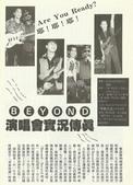 91年台灣光輝歲月演唱會:5月-台北-1.jpg