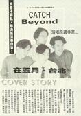 91年台灣光輝歲月演唱會:5月-台北-3.jpg