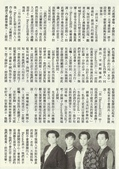 91年台灣光輝歲月演唱會:5月-台北-4.jpg