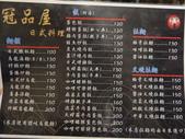 2016.01.16.新北 冠品屋日式料理:IMG_1635.JPG