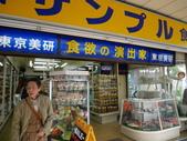 東京:P1030352.JPG