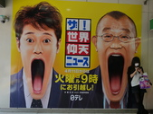 東京:P1030529.JPG