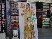東京:P1030550.JPG