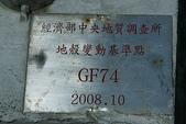 2009楊梅資青龜山島之旅:2009-04-12楊梅資青龜山島之旅 179-1