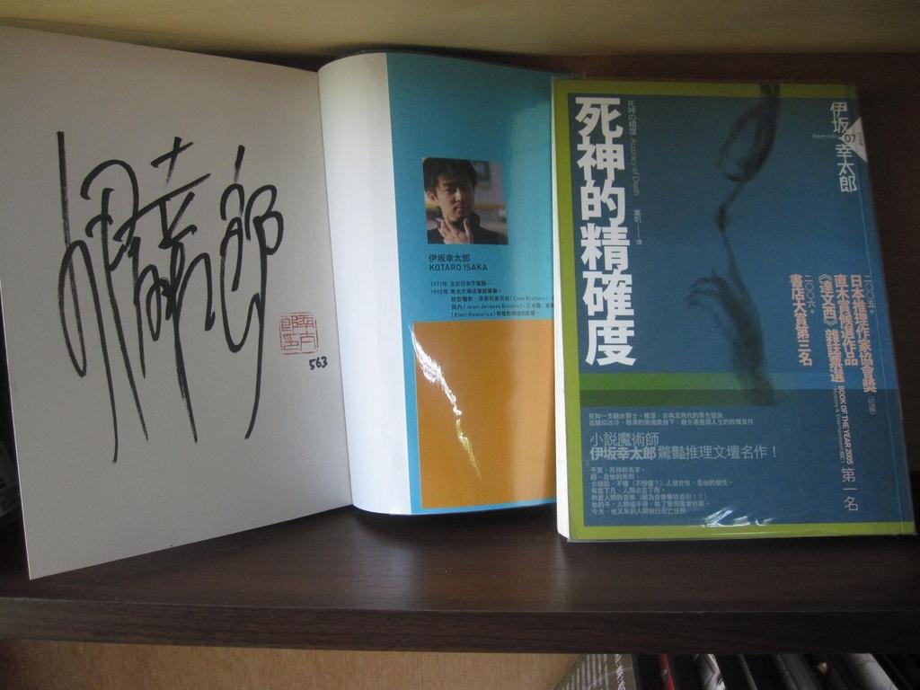 書籍:《死神的浮力》簽名書563號