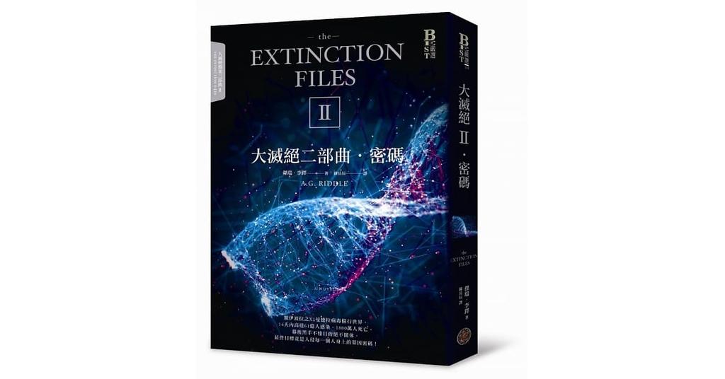 書籍:《大滅絕二部曲‧密碼》