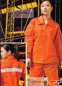 工作服-現貨:5858A-救援工作服