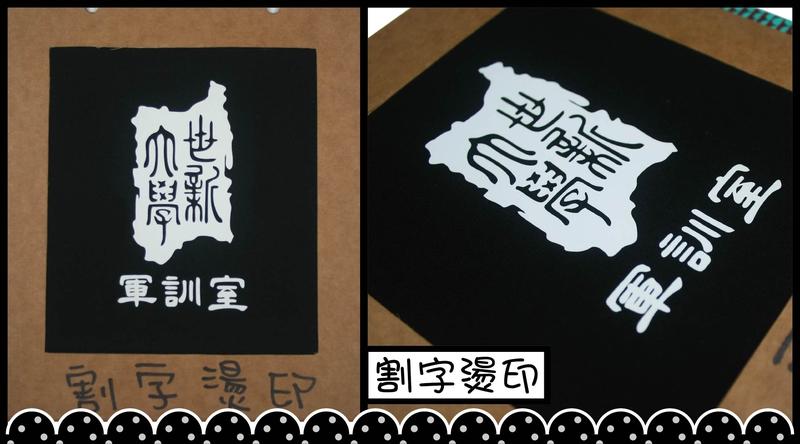 印刷介紹/案例:電腦割字燙印