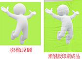 印刷介紹/案例:影像及印刷成品比較.jpg