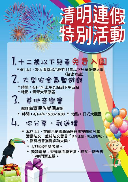 4-1-4 01.png - 活動快訊用