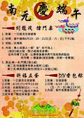 2015活動:2015端午節海報正-01-01.jpg