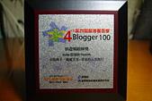 第四屆部落客百傑頒獎典禮:IMGP7929.JPG