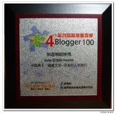 第四屆部落客百傑頒獎典禮:IMGP7929 1-2.jpg