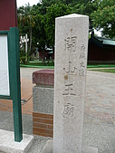 台南古蹟:P1050637.JPG
