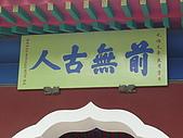 台南古蹟:P1050642.JPG
