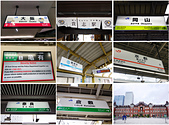 108 日本 交通:IMAG6282 11.jpg