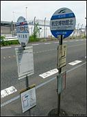 108 日本 飛機 成田飛機之丘:IMAG6098.jpg