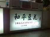 宜蘭美食-羅東鎮:羅東-和平豆花 (2).jpg