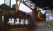 礁溪溫泉公園:礁溪劇場