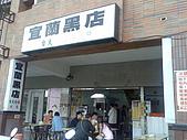 宜蘭美食-宜蘭市:宜蘭-黑店冰 (4).jpg