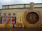 宜蘭餅發明館:宜蘭餅發明館 (1