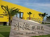 頭城-外澳旅遊服務中心:SANY0450.JPG