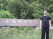 松羅國家步道:PIC_0042