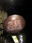 宜蘭美食-羅東鎮:泰倧-泰式料理 (3).JPG
