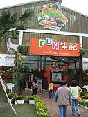 2009宜蘭綠色博覽會:FUN牛館 (1).JP