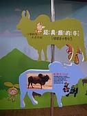 2009宜蘭綠色博覽會:FUN牛館 (3).JP