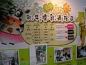 2009宜蘭綠色博覽會:FUN牛館 (5).JP