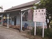 三星- 天送埤文物館:天送埤的老火車站